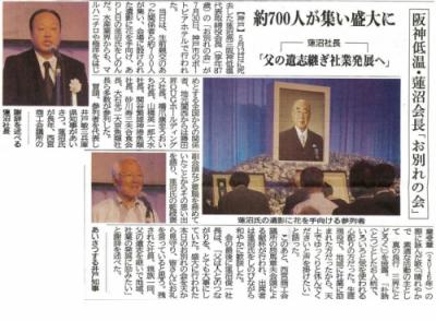 水産経済新聞 お別れの会記事