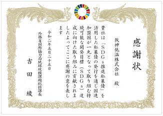 SDGs感謝状